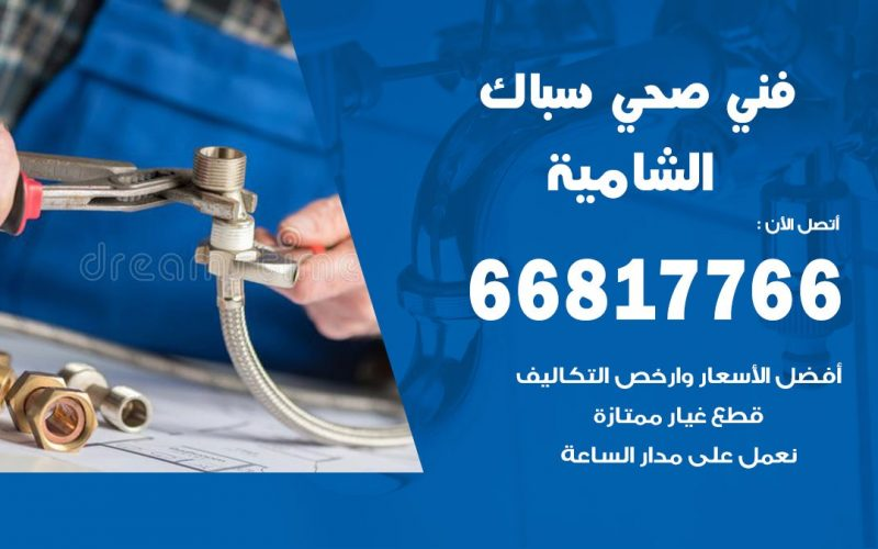 رقم صحي جمعية الشامية