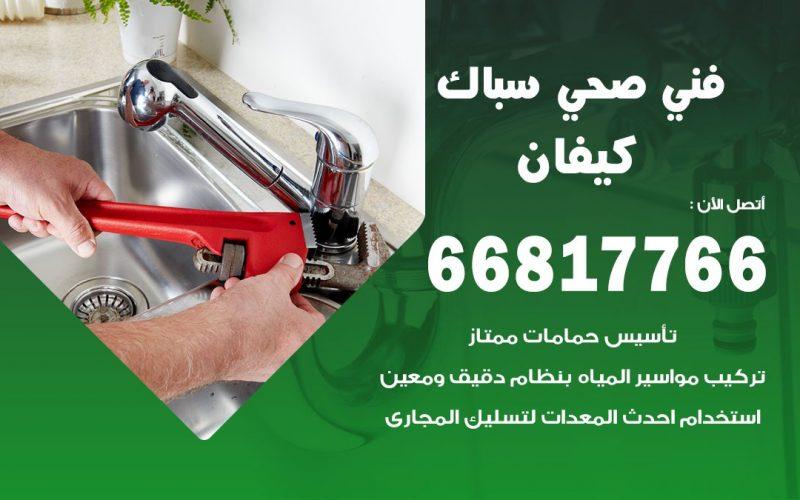 رقم صحي جمعية كيفان