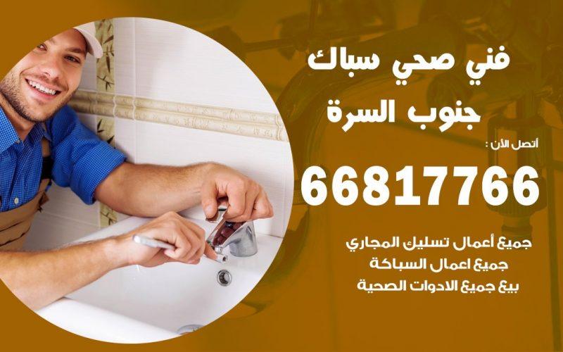 رقم صحي جمعية جنوب السرة