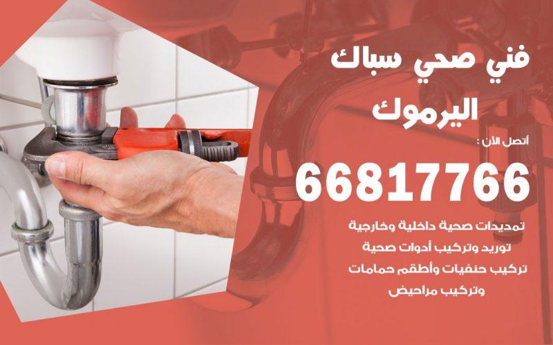 رقم صحي جمعية اليرموك
