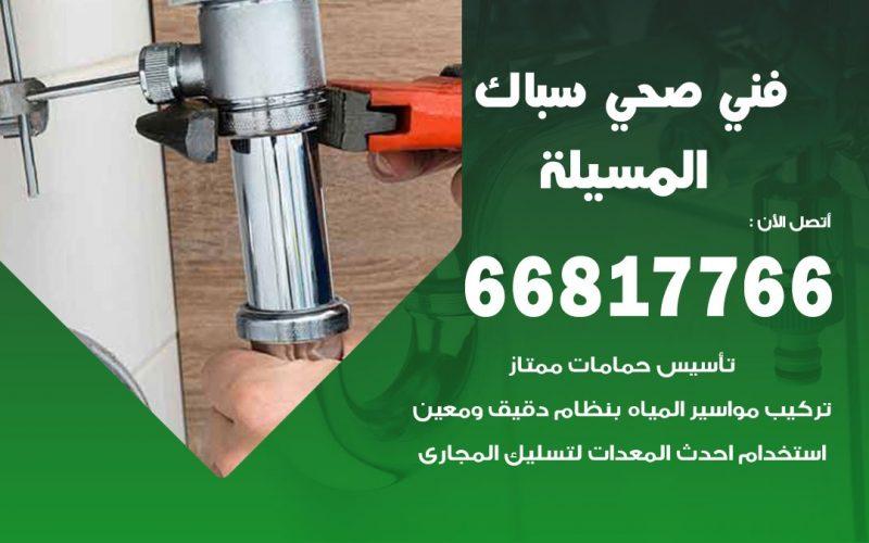 رقم صحي جمعية المسيلة