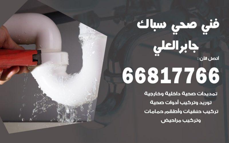 رقم صحي جمعية جابر العلي