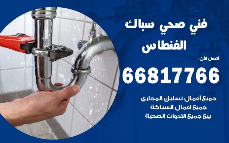 رقم صحي جمعية الفنطاس
