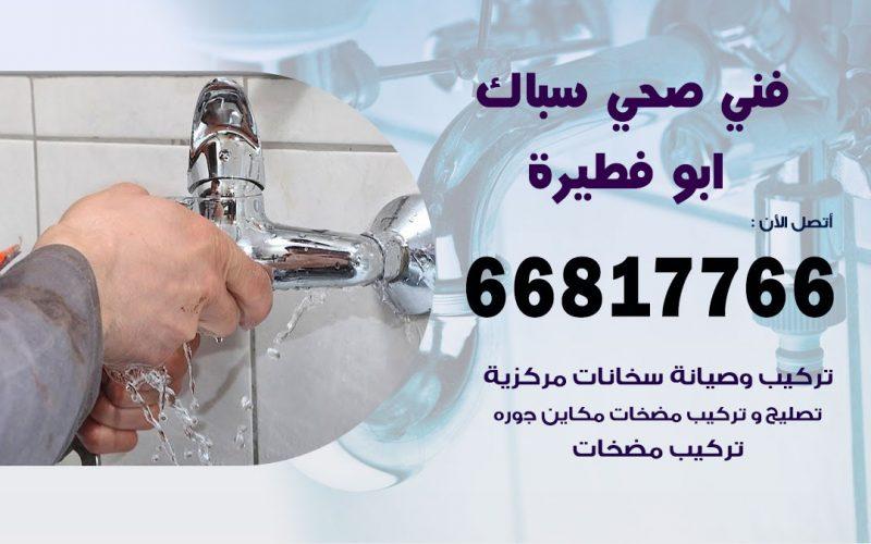 رقم صحي جمعية ابو فطيرة