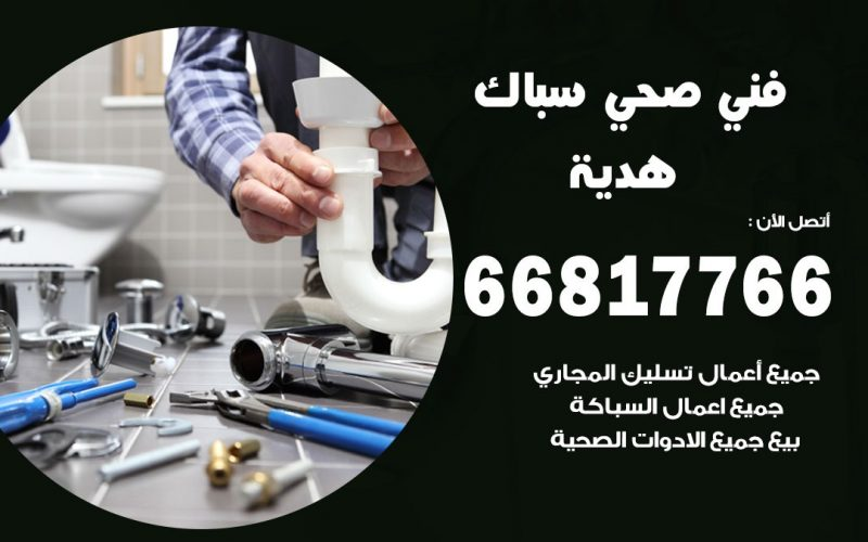 رقم صحي جمعية هدية 66817766 خدمة فني سباك ادوات صحية هدية