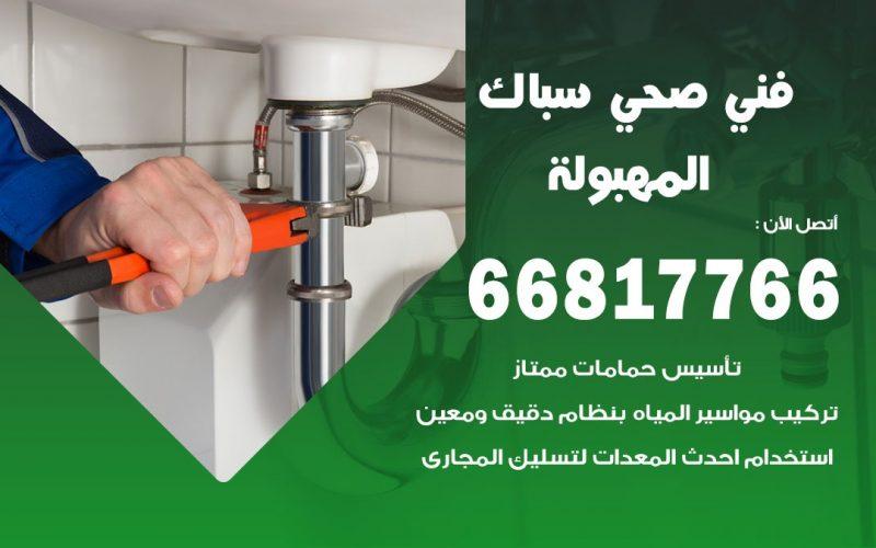 رقم صحي جمعية المهبولة