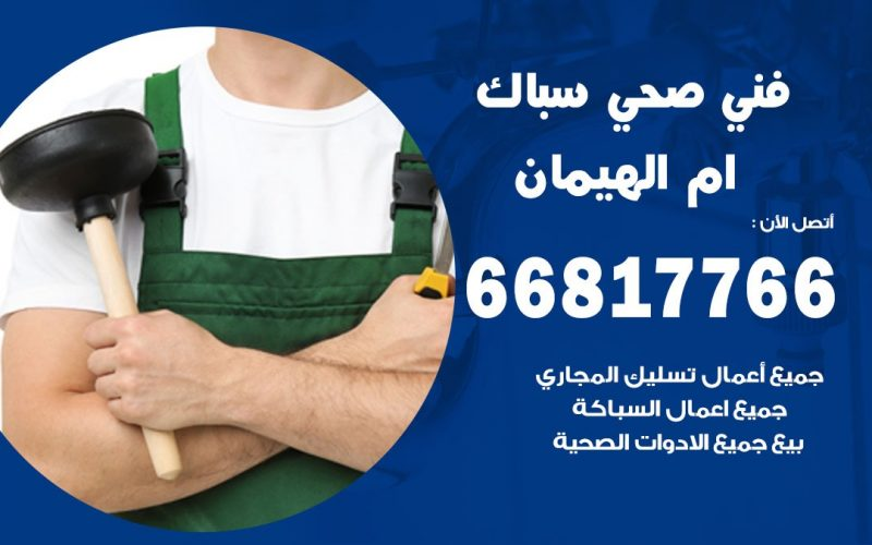 رقم صحي جمعية ام الهيمان