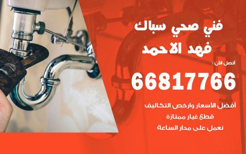 رقم صحي جمعية فهد الاحمد