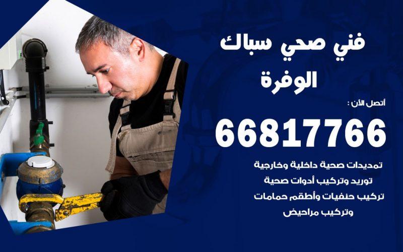 رقم صحي جمعية الوفرة