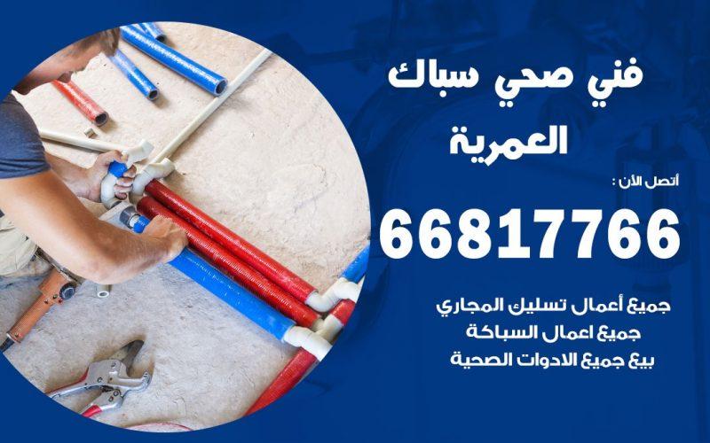 رقم صحي جمعية العمرية