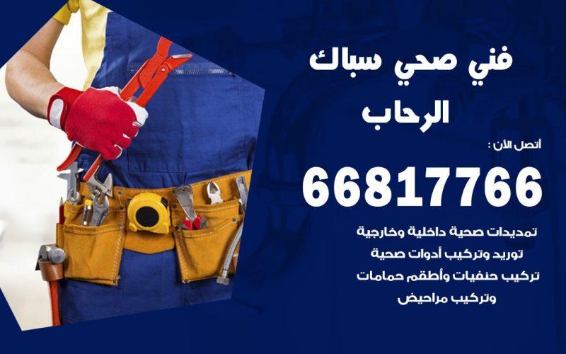 رقم صحي جمعية الرحاب