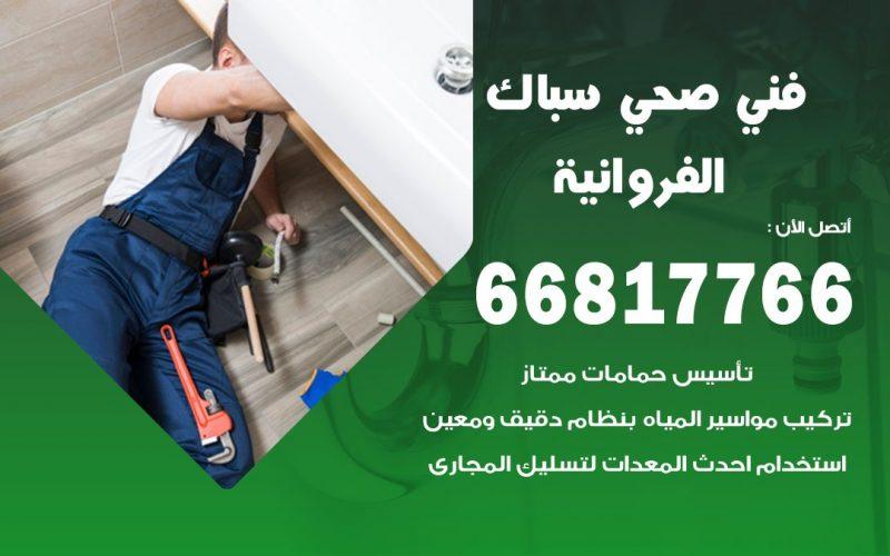 رقم صحي جمعية الفروانية  66817766 خدمة فني سباك ادوات صحية الفروانية