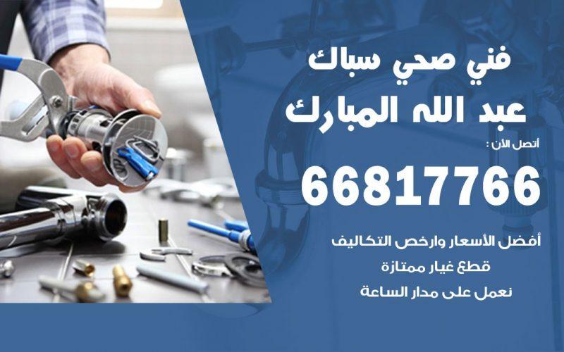 رقم صحي جمعية عبد الله المبارك