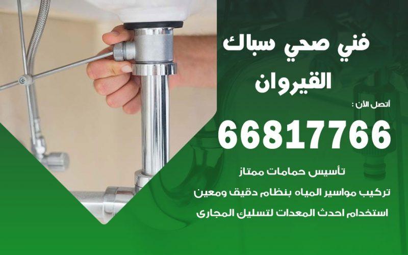 رقم صحي جمعية القيروان