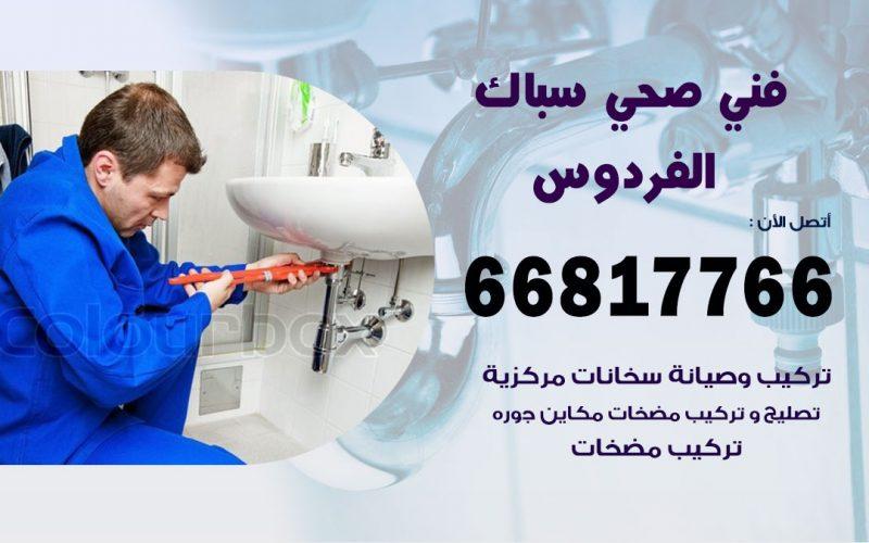 رقم صحي جمعية الفردوس
