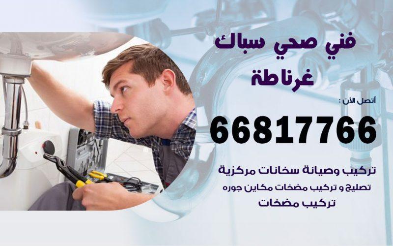 رقم صحي جمعية غرناطة