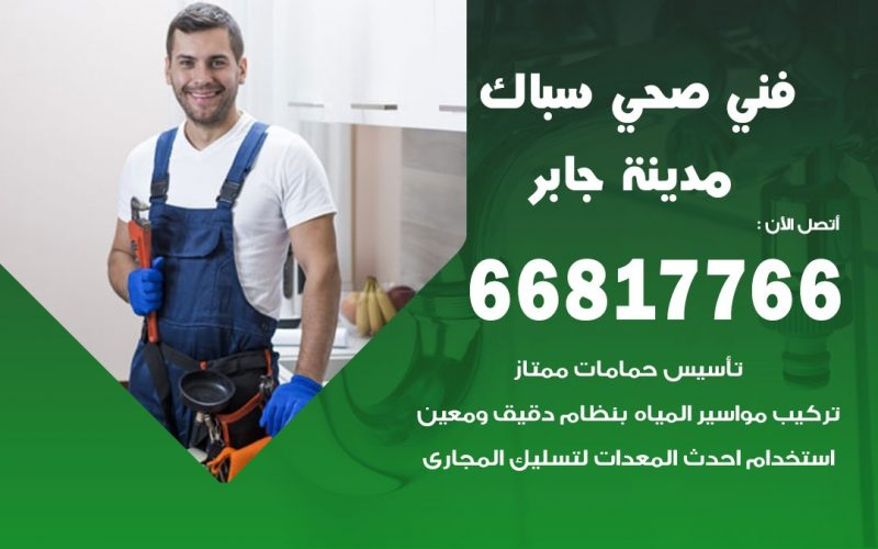 رقم صحي جمعية مدينة جابر