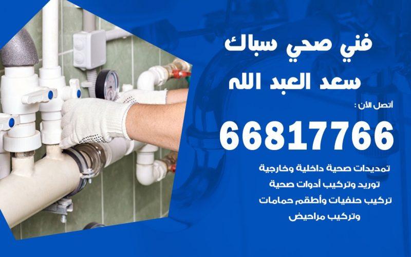 رقم صحي جمعية سعد العبد الله