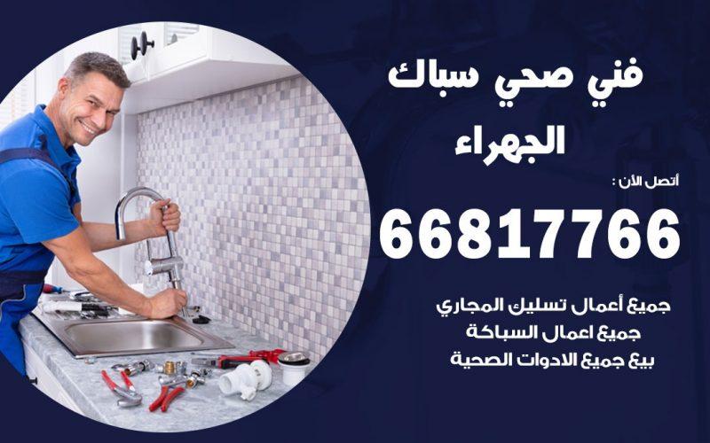 رقم صحي جمعية الجهراء