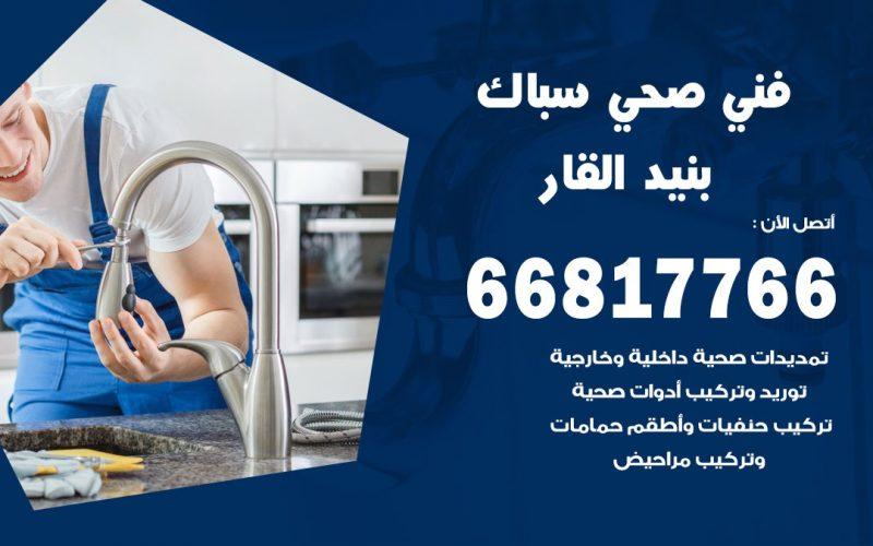 رقم صحي جمعية بنيد القار