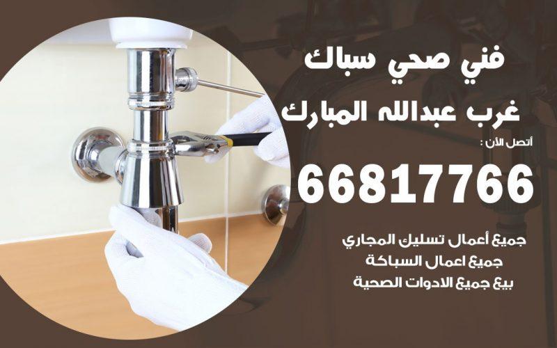 رقم صحي جمعية غرب عبد الله المبارك