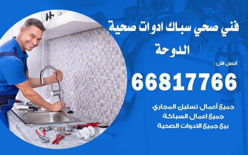 تسليك مجاري الدوحة