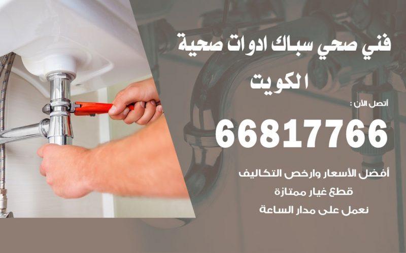 تسليك مجاري الكويت 66817766 فتح مواسير الصرف الصحي الكويت