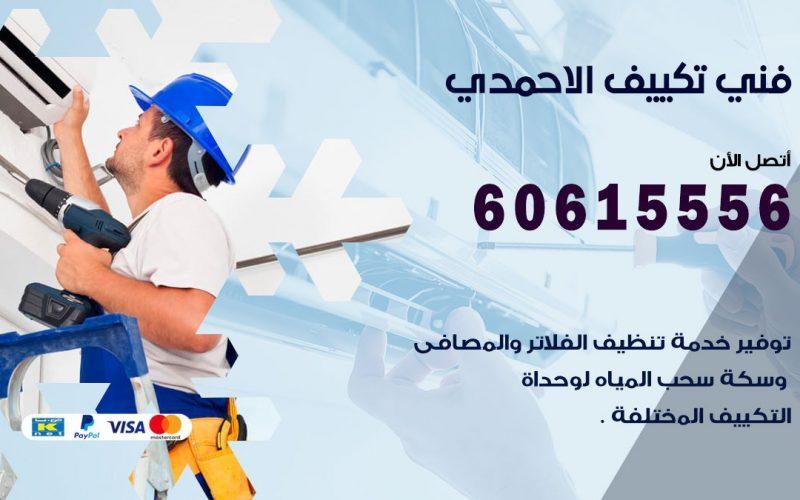 فني تكييف الاحمدي 60615556 افضل خدمة فني تكييف مركزي في الاحمدي