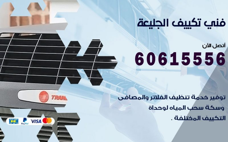 فني تكييف الجليعة 60615556 افضل خدمة فني تكييف مركزي في الجليعة