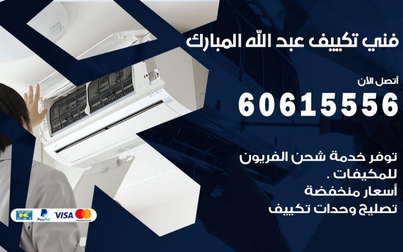 فني تكييف عبد الله المبارك  60615556 افضل خدمة فني تكييف مركزي في عبد الله المبارك