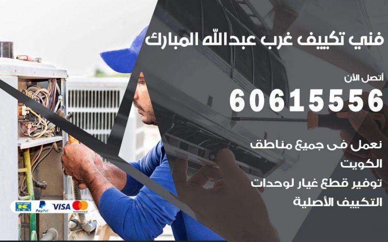 فني تكييف غرب عبد الله المبارك 60615556 افضل خدمة فني تكييف مركزي في غرب عبد الله المبارك