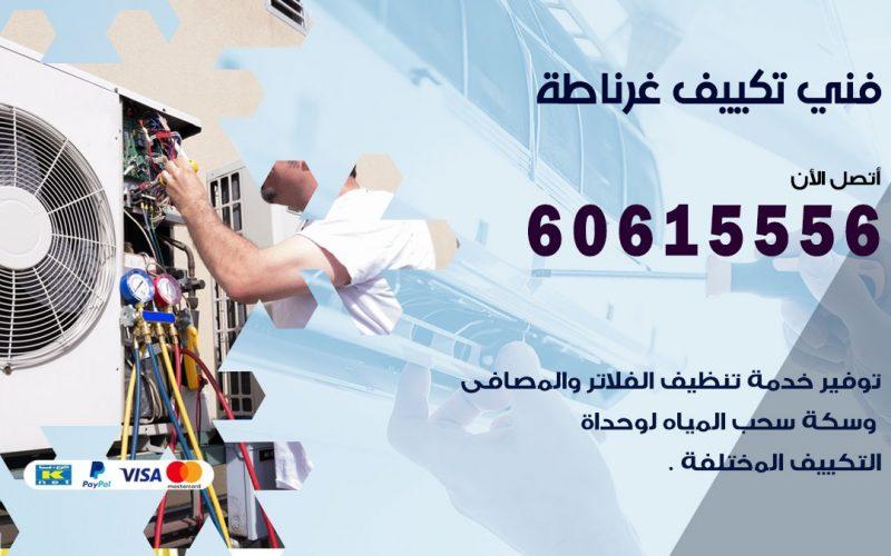 فني تكييف غرناطة 60615556 افضل خدمة فني تكييف مركزي في غرناطة