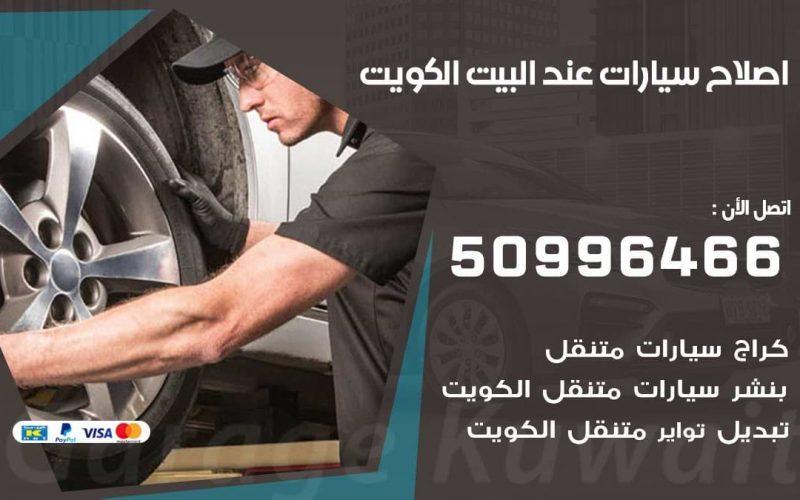 اصلاح سيارات عند البيت 50996466 كهرباء وميكانيك وتكييف