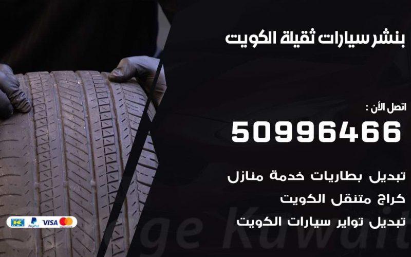 بنشر سيارات ثقيلة 50996466 خدمة السيارات السريعة الكويت
