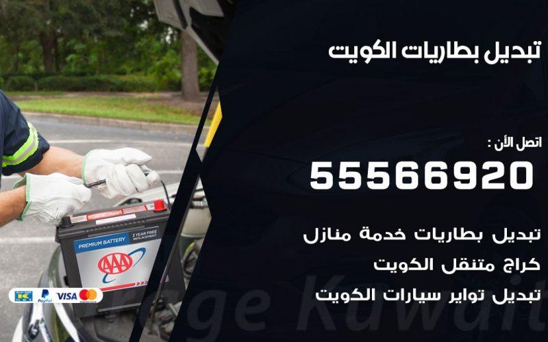 تبديل بطاريات الكويت