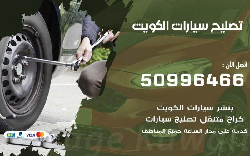 تصليح سيارات 50996466 كراج صيانة متنقل الكويت