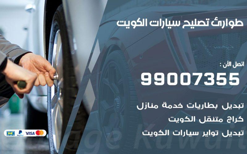 طوارئ تصليح سيارات