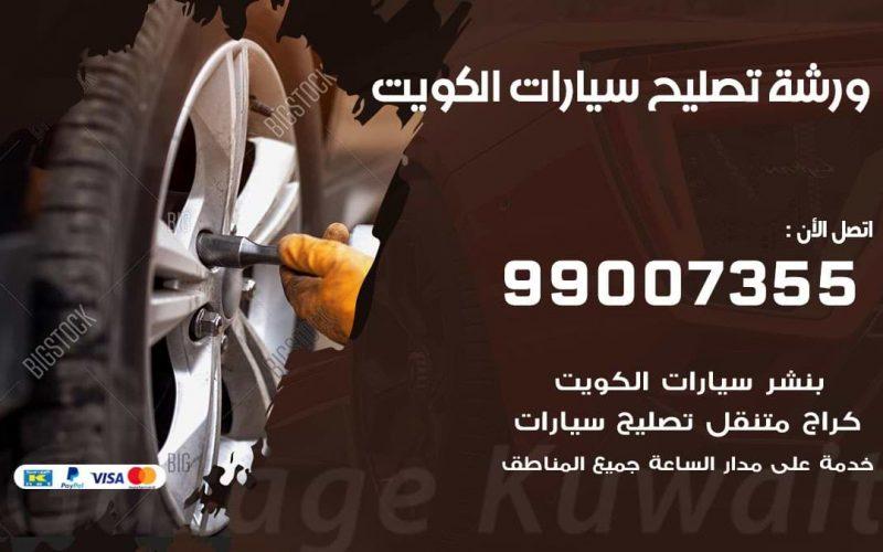 ورشة تصليح سيارات 99007355 خدمة السيارات السريعة الكويت
