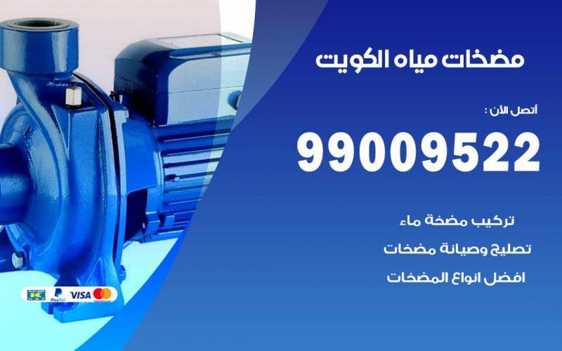 فني مضخات مياه الكويت / 99009522 / تركيب صيانة تصليح مضخة ماء الكويت