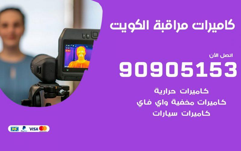 كاميرات حرارية الكويت / 90905153 / تركيب كاميرات مراقبة حرارية ممتازة