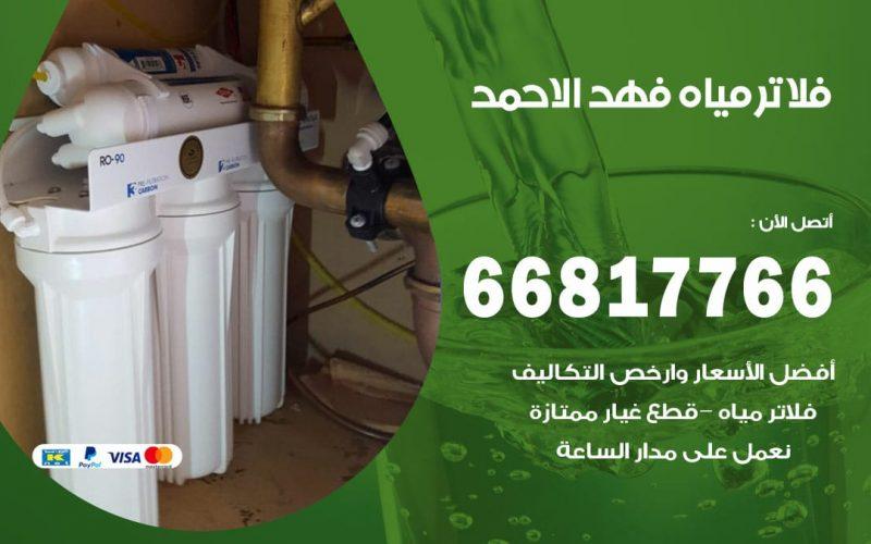 فني فلاتر مياه فهد الاحمد / 66817766 / فني تركيب صيانة فلتر ماء الدوحة