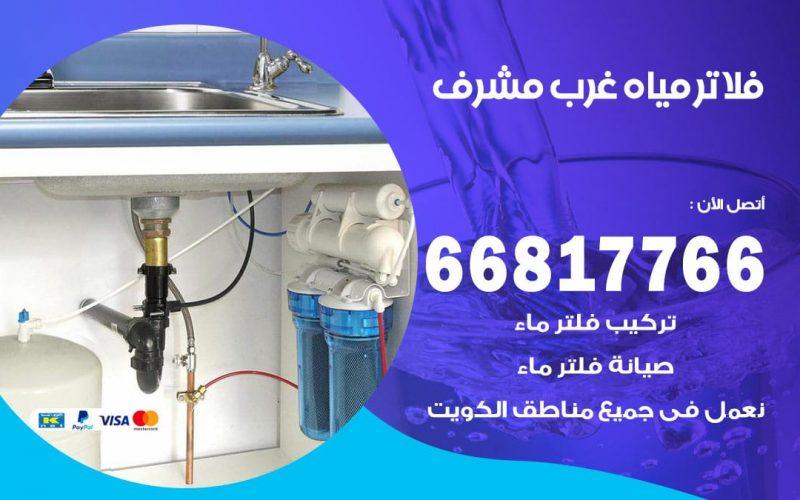 فني فلاتر مياه غرب مشرف / 66817766 / فني تركيب صيانة فلتر ماء غرب مشرف