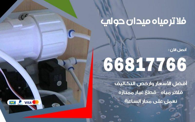 فني فلاتر مياه ميدان حولي / 66817766 / فني تركيب صيانة فلتر ماء ميدان حولي