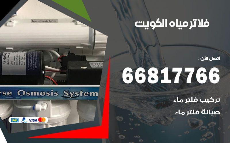 فلاتر مياه الكويت / 66817766 / تركيب صيانة فلتر ماء الكويت