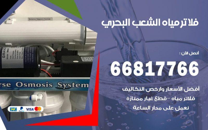 فني فلاتر مياه الشعب البحري / 66817766 / فني تركيب صيانة فلتر ماء الشعب البحري