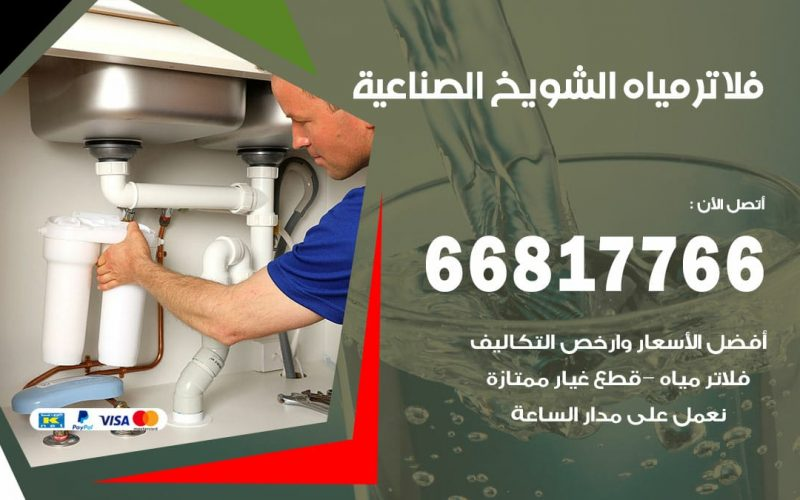 فني فلاتر مياه الشويخ الصناعية / 66817766 / فني تركيب صيانة فلتر ماء الشويخ الصناعية