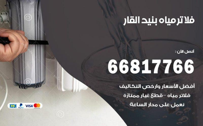 فني فلاتر مياه بنيد القار / 66817766 / فني تركيب صيانة فلتر ماء الدوحة