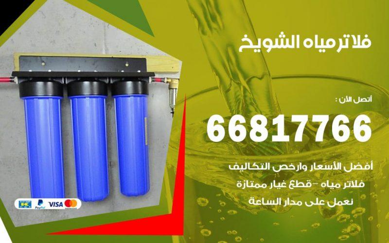 فني فلاتر مياه الشويخ / 66817766 / فني تركيب صيانة فلتر ماء الشويخ
