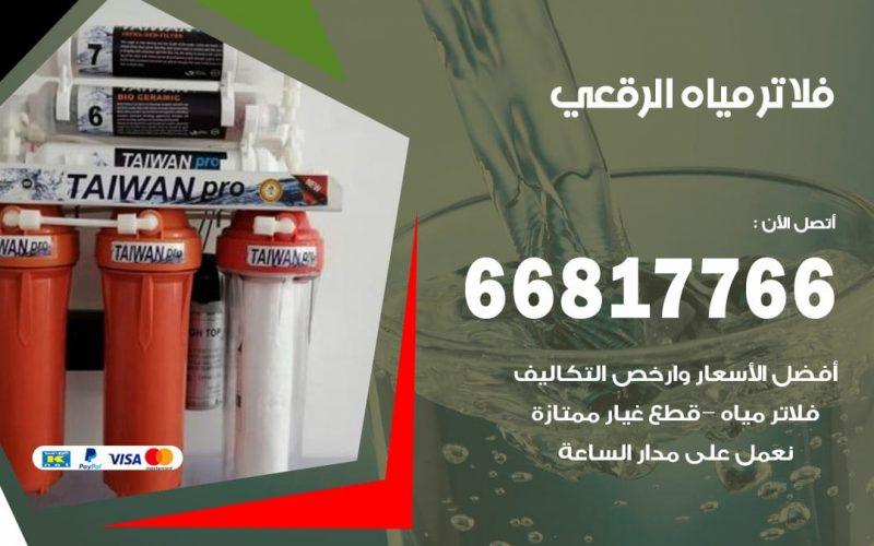 فني فلاتر مياه الرقعى/ 66817766 / فني تركيب صيانة فلتر ماء الرقعى