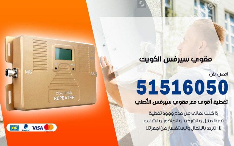 افضل مقوي سيرفس في الكويت